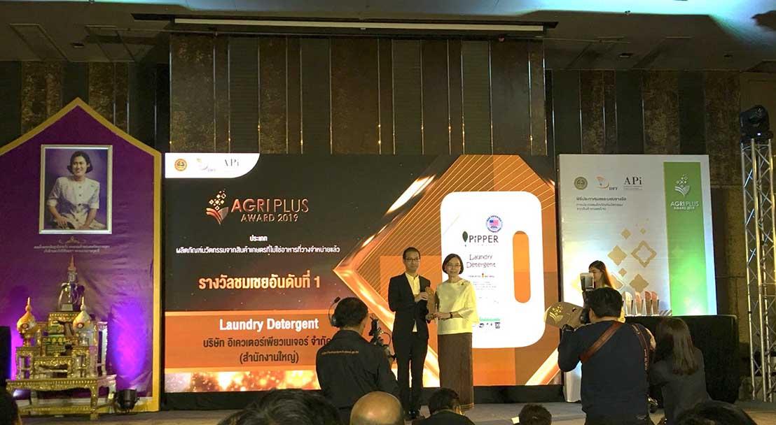 PiPPER Standard Receives Agri-Plus award 2019